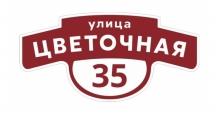Адресные таблички на дом в Ростове-на-Дону Фигурная