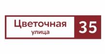 Адресные таблички на дом в Ростове-на-Дону Прямоугольная
